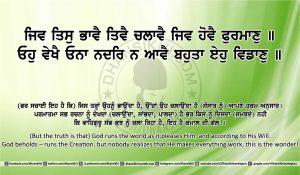 Sri Guru Granth Sahib Ji Arth Ang 7 post 2