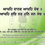 Sri Guru Granth Sahib Ji Arth Ang 6 post 2