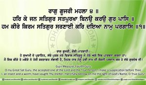 Sri Guru Granth Sahib Ji Arth Ang 10 Post 2