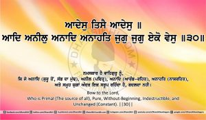 Sri Guru Granth Sahib Ji Arth Ang 7 post 3