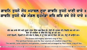 Sri Guru Granth Sahib Ji Arth Ang 9 post 3