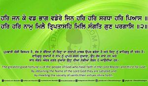 Sri Guru Granth Sahib Ji Arth Ang 10 Post 4