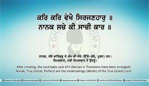 Sri Guru Granth Sahib Ji Arth Ang 7 post 5