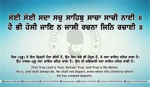 Sri Guru Granth Sahib Ji Arth Ang 9 post 5