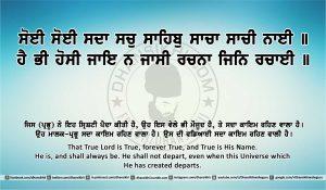 Sri Guru Granth Sahib Ji Arth Ang 9 post 5