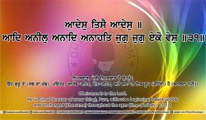 Sri Guru Granth Sahib Ji Arth Ang 7 post 6