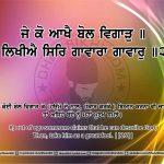 Sri Guru Granth Sahib Ji Arth Ang 6 post 6