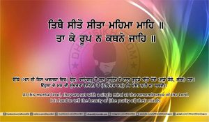 Sri Guru Granth Sahib Ji Arth Ang 8 post 6