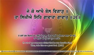 Sri Guru Granth Sahib Ji Arth Ang 6 post 6