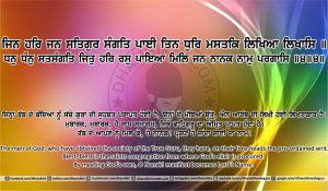 Sri Guru Granth Sahib Ji Arth Ang 10 Post 6