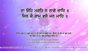 Sri Guru Granth Sahib Ji Arth Ang 8 post 7