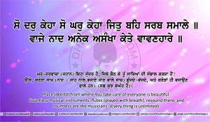 Sri Guru Granth Sahib Ji Arth Ang 6 post 7