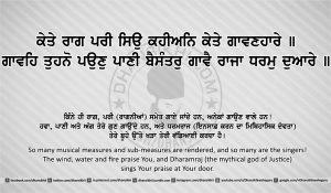 Sri Guru Granth Sahib Ji Arth Ang 6 post 8