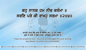 Sri Guru Granth Sahib Ji Arth Ang 12 post 10
