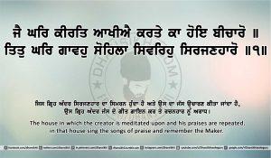 Sri Guru Granth Sahib Ji Arth Ang 12 post 12
