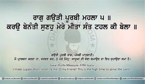 Sri Guru Granth Sahib Ji Arth Ang 13 post 12