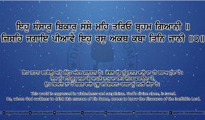 Sri Guru Granth Sahib Ji Arth Ang 13 post 14