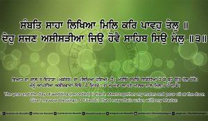 Sri Guru Granth Sahib Ji Arth Ang 12 post 15