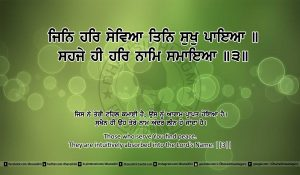 Sri Guru Granth Sahib Ji Arth Ang 11 post 15