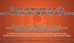 Sri Guru Granth Sahib Ji Arth Ang 13 post 16