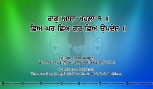 Sri Guru Granth Sahib Ji Arth Ang 12 post 17