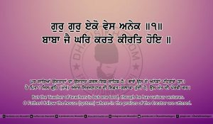 Sri Guru Granth Sahib Ji Arth Ang 12 post 18