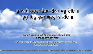 Sri Guru Granth Sahib Ji Arth Ang 12 post 1