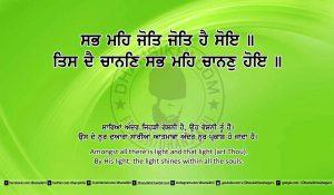 Sri Guru Granth Sahib Ji Arth Ang 13 post 4