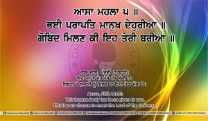 Sri Guru Granth Sahib Ji Arth Ang 12 post 6
