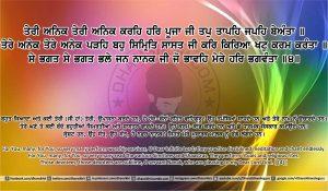 Sri Guru Granth Sahib Ji Arth Ang 11 post 6