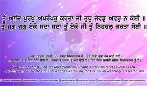 Sri Guru Granth Sahib Ji Arth Ang 11 post 7