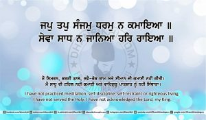 Sri Guru Granth Sahib Ji Arth Ang 12 post 9