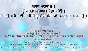 Sri Guru Granth Sahib Ji Arth Ang 11 post 9