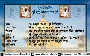 Jeevan Beaura Sri Guru Arjan Dev Ji