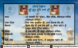 Jeevan Beaura Sri Guru Har Rai Ji