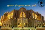 Gurudwara Sri Guru Nanak Darbar Dubai