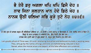 Sri Guru Granth Sahib Ji Arth Ang 16 post 10
