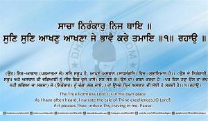 Sri Guru Granth Sahib Ji Arth Ang 14 post 10