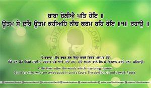 Sri Guru Granth Sahib Ji Arth Ang 15 post 11