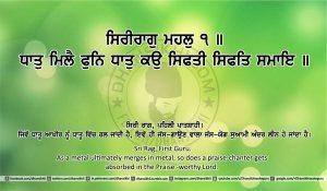 Sri Guru Granth Sahib Ji Arth Ang 18 post 11