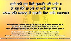 Sri Guru Granth Sahib Ji Arth Ang 19 post 13
