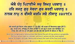 Sri Guru Granth Sahib Ji Arth Ang 21 post 13