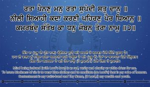 Sri Guru Granth Sahib Ji Arth Ang 16 post 14