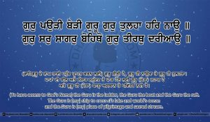 Sri Guru Granth Sahib Ji Arth Ang 17 post 14