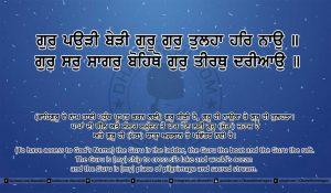 Sri Guru Granth Sahib Ji Arth Ang 17 post 14