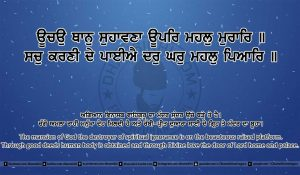 Sri Guru Granth Sahib Ji Arth Ang 18 post 14