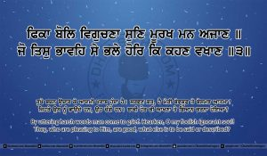 Sri Guru Granth Sahib Ji Arth Ang 15 post 14