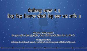 Sri Guru Granth Sahib Ji Arth Ang 21 post 14