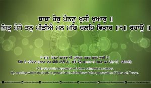 Sri Guru Granth Sahib Ji Arth Ang 16 post 15