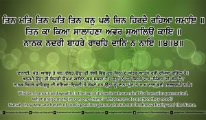 Sri Guru Granth Sahib Ji Arth Ang 15 post 15
